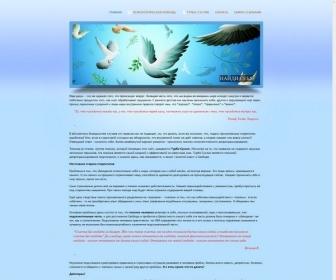 Сайт о психологии