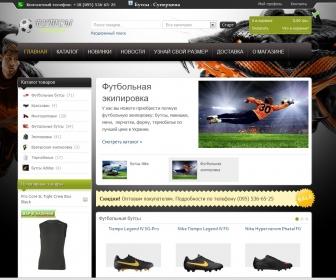 Спортивный магазин Бутсы-суперцена