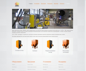 Завод (проект в работе)