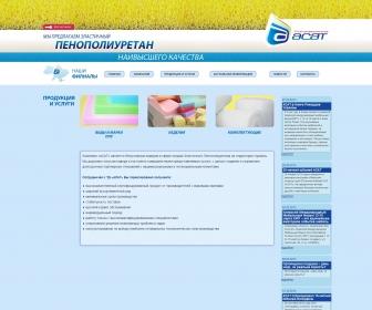 Компания АСАТ