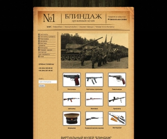 Оружейный музей Блиндаж