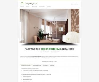 Строительная компания Дoбpoбут
