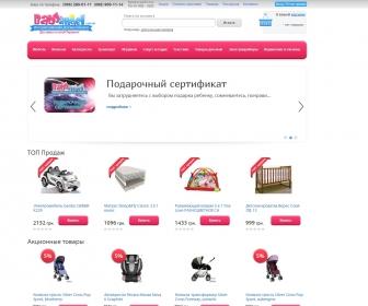 Интернет-магазин ВавуAngel