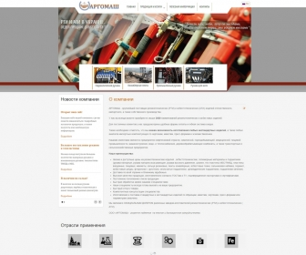 Сайт компании Аргомаш