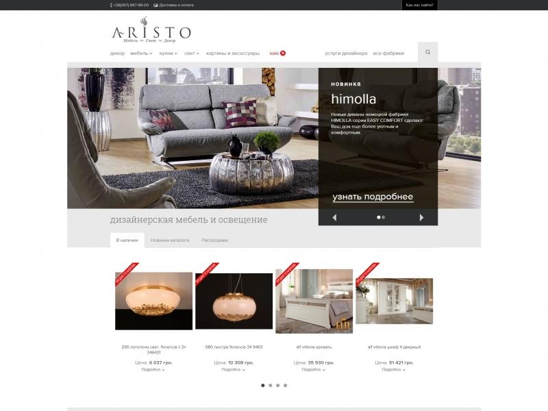 aristo1.jpg