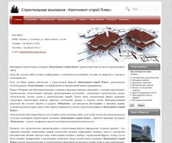 """Компания """"Континент-строй Плюс"""""""