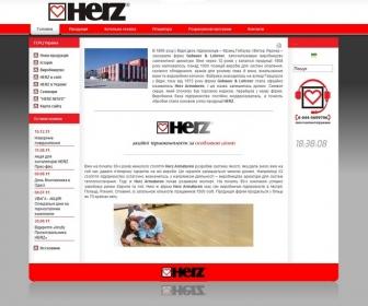 """Компания """"Herz Armaturen"""""""