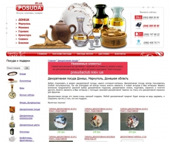 "Интернет-магазин ""pоsudа.dn.uа"""