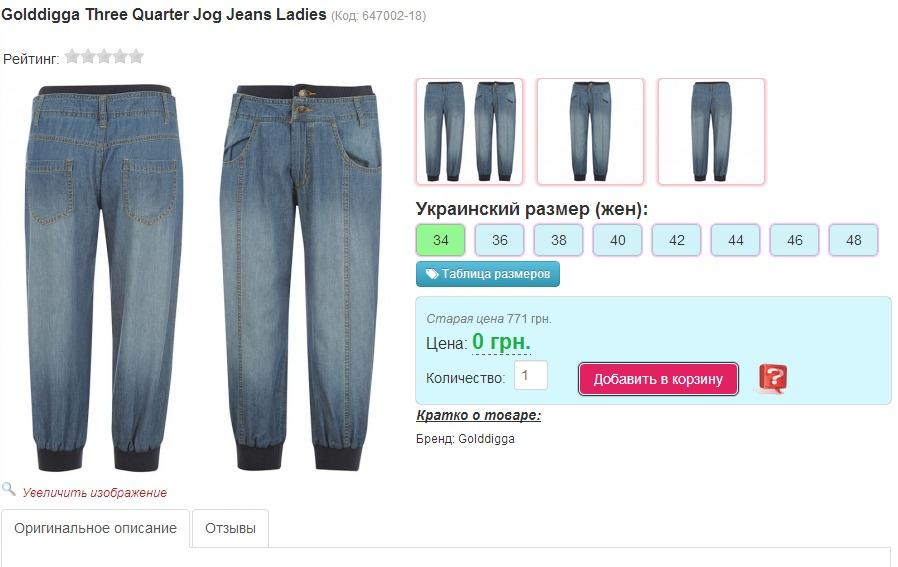 Сайт интернет магазина одежды дешево